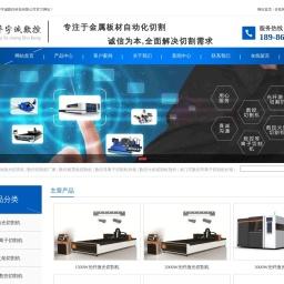 光纤激光切割机-数控等离子切割机-数控火焰切割机-数控激光切管机-武汉华宇诚数控科技有限公司