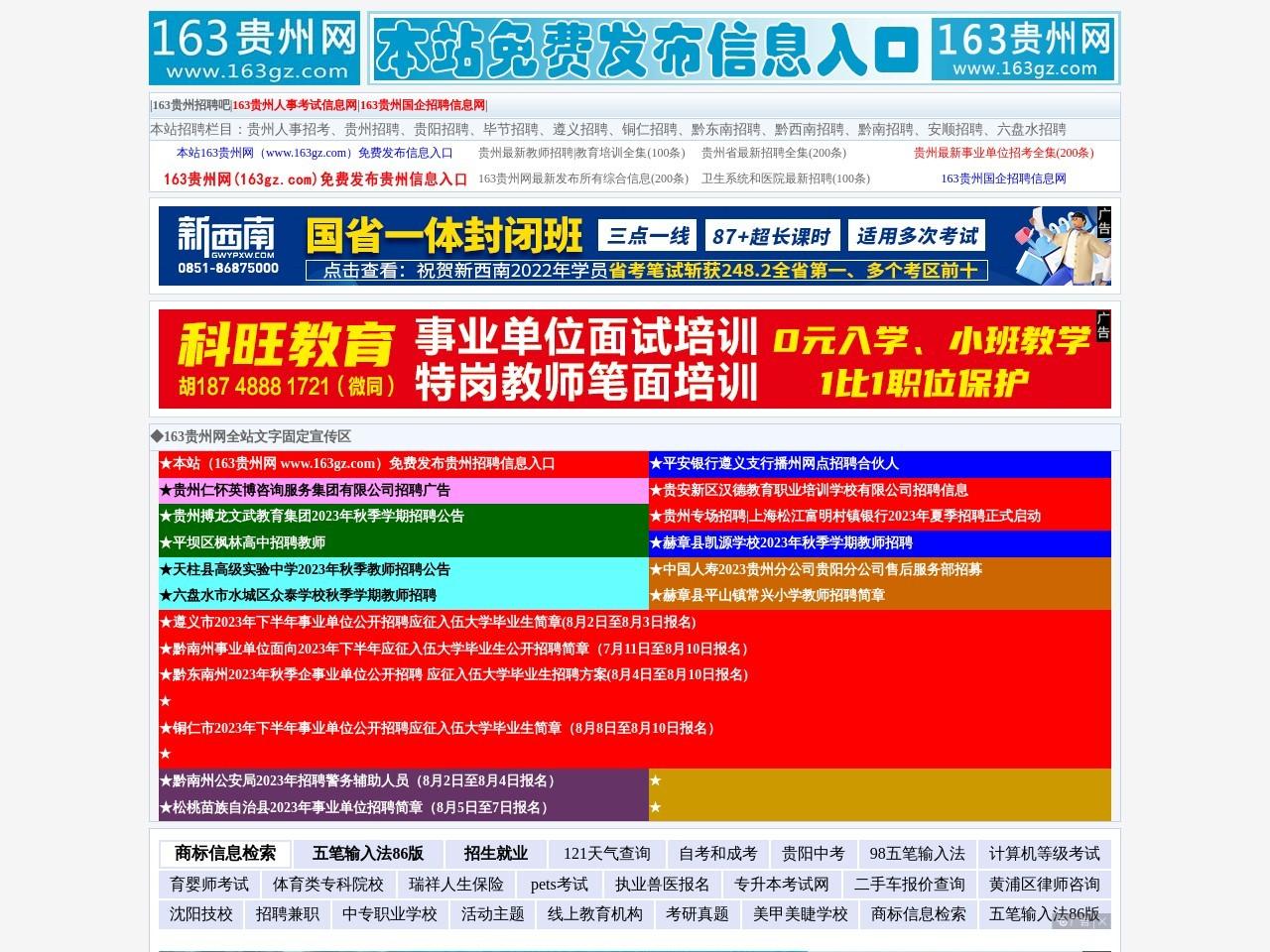163贵州网 贵州163 163贵州人事考试信息网 贵州招聘吧 贵阳招聘