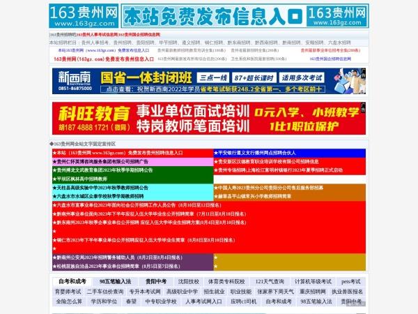 www.163gz.com的网站截图