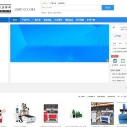 木工雕刻机-数控开料机厂家-中国雕刻机品牌网