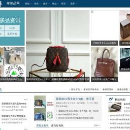 尚尊奢侈品网_2020奢侈品牌排行榜_奢侈品包包服装资讯网站