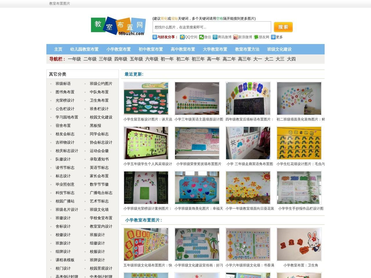 班级布置图片(www.16buzhi.com)