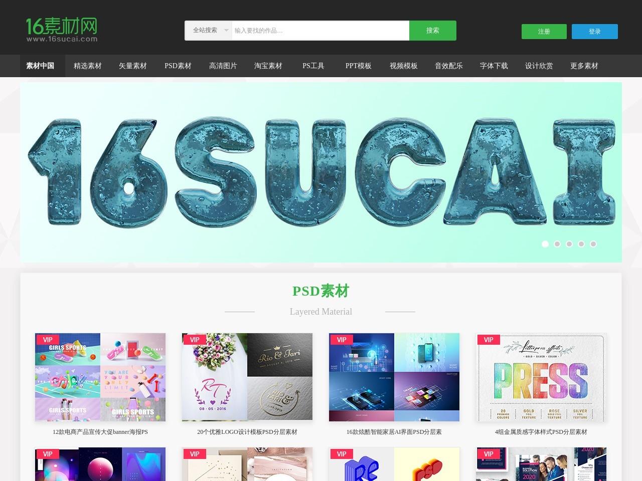 素材中国16素材网 - 素材中国16素材网