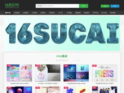 素材中國16素材網