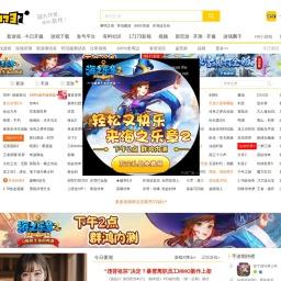 17173网络游戏门户站