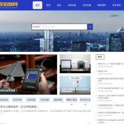中仪信息网|中国仪表网与仪器信息网站,专业化工仪器网_分析仪器交易网,行业领先的仪器仪表网站