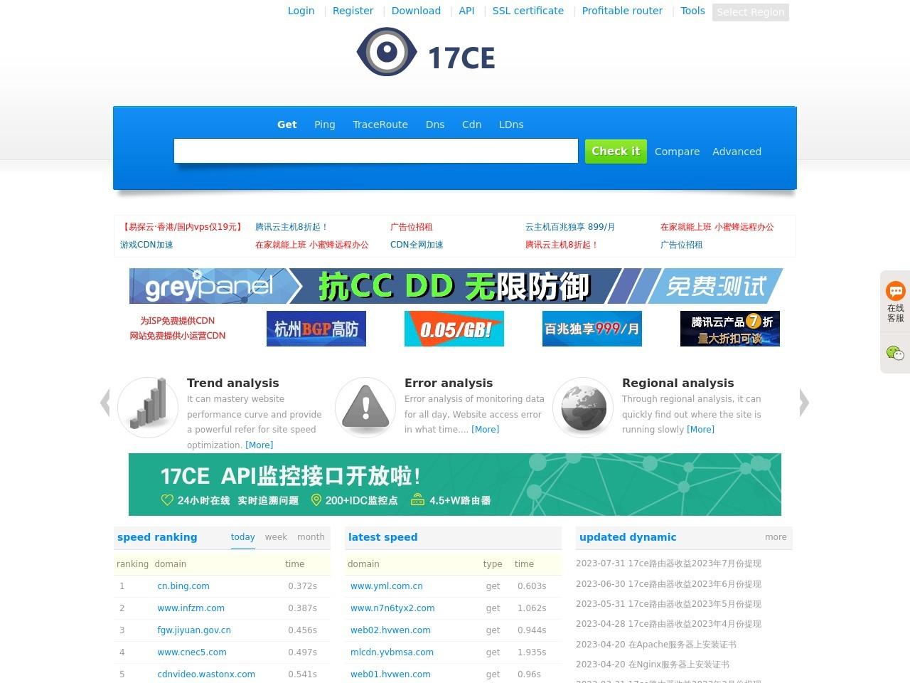 17CE网站测速首页
