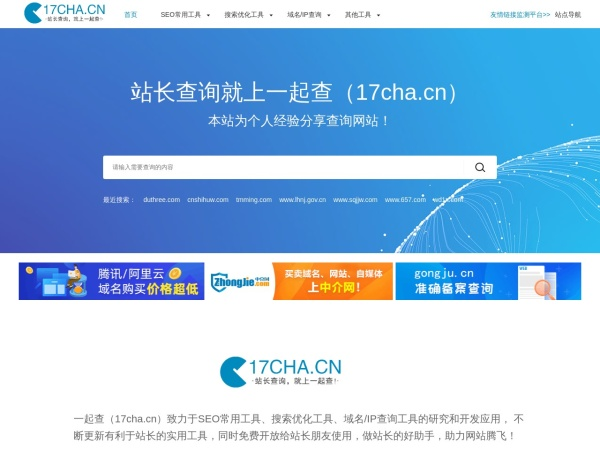www.17cha.cn网站缩略图