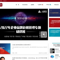 中国公共关系行业平台-17PR