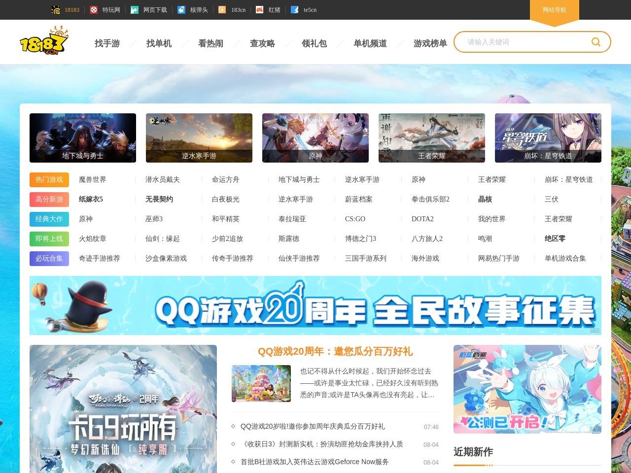 18183手游网_Get好游戏_18183.com