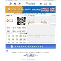 汇通货运信息网------华北地区最大的货运网