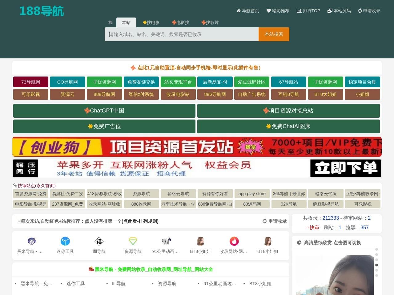 188导航收录网-站长导航网