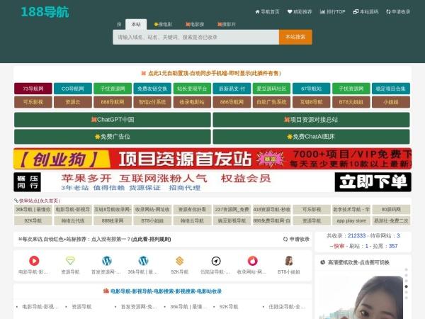 www.188dh.cn的网站截图