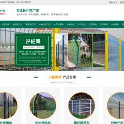 护栏网-体育场围网-锌钢护栏-隔离栅-「实体厂家-川森网栏」