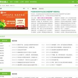 191农资人 - 农技社区服务平台