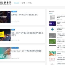 发现数据价值 | 专注中文互联网数据研究 - 研报库