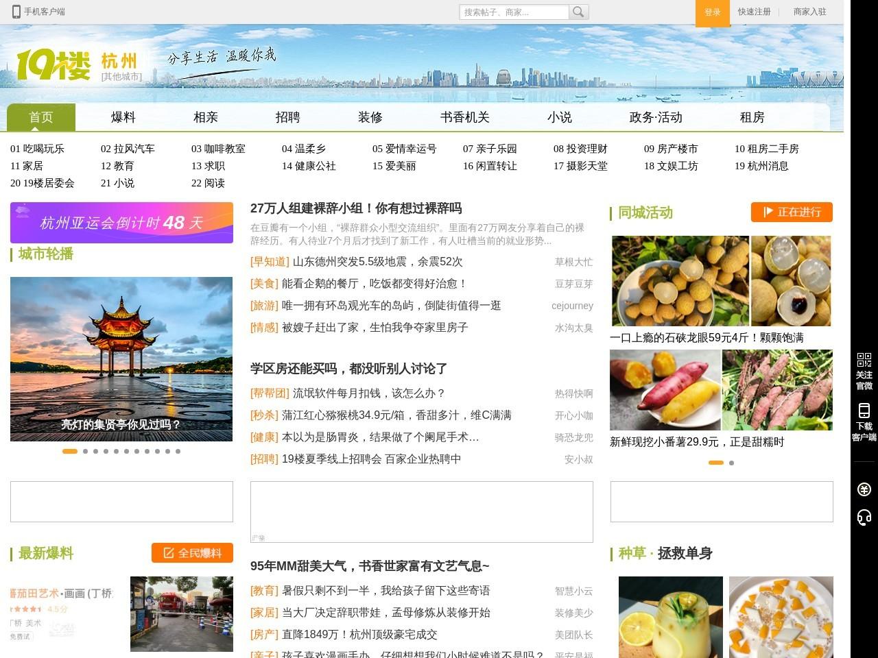 杭州19楼本地论坛-找对象、办婚礼、搞装修、聊育儿、看小说、租房买卖二手房