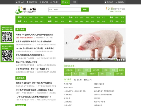 www.1nongjing.com的网站截图