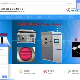 低温常压真空等离子表面处理机|等离子表面处理机|等离子清洗机|plasma-上海等离子表面处理机(plasma)销售电话02160532289