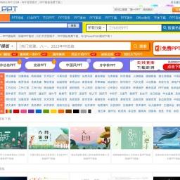 PPT模板_PPT模版免费下载_免费PPT模板下载 -【第一PPT】