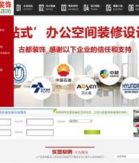 上海装修公司_上海中高端办公室装修设计公司_上海古都装饰设计
