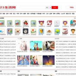 21生活网-生活查询-生活百科-生活网站-