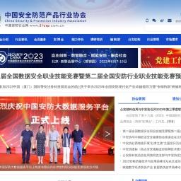 中国安防行业网-中国安防网-安防产品-最权威安防网站