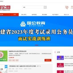 国公网 国公教育 国家公务员网 - 国公网 - 21GWY.com