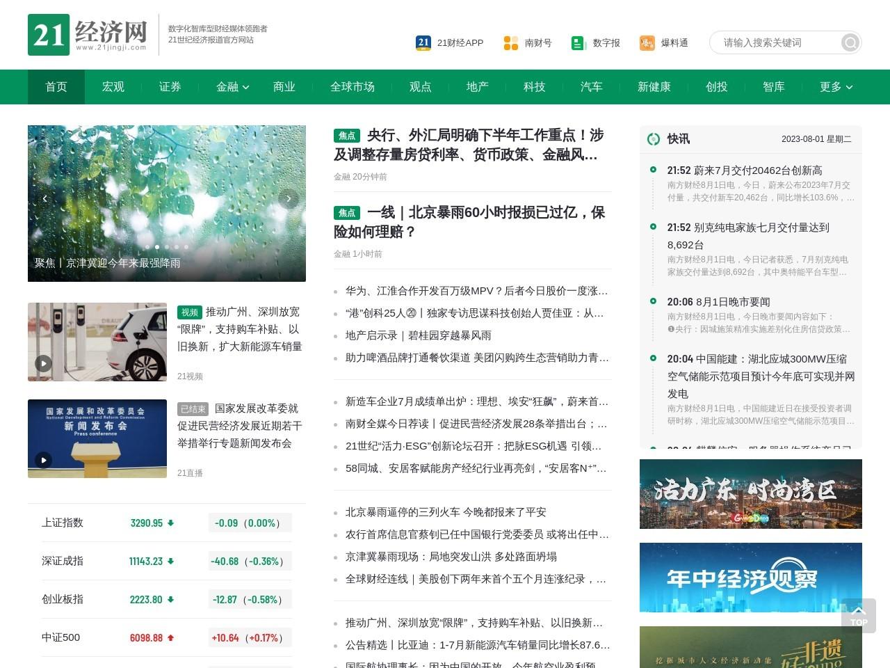 21经济网的网站截图