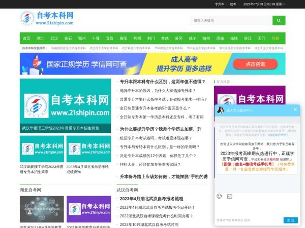 21视频教程网网站缩略图