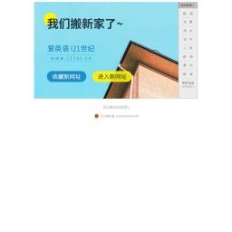 21英语- 英语学习网站- 中国日报社英文21世纪教育传媒官方网站
