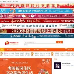 沛县便民网_沛县生活消费门户网站-沛县百姓的网络交流平台