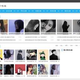 QQ头像大全_好看的头像图片_2020潮流头像发布中心 - 520个性网