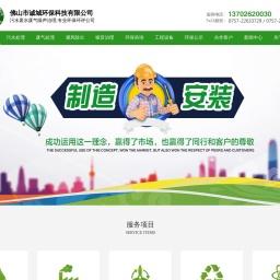 佛山环保 环评 工程 设备公司-顺德有资质的环评单位-诚城环保科技
