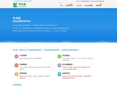 学术猫-2017中国知网免费入口,CNKI免费账号,万方数据.......