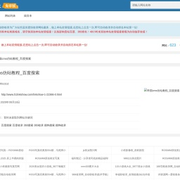 帝国cms仿站教程_百度搜索_网站列表_自动秒收录网,自助交换网址,快速网站收录