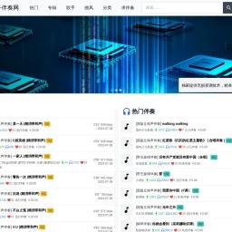 东海骄子伴奏网 海量国内外高音质流行歌曲专业伴奏免费试听下载
