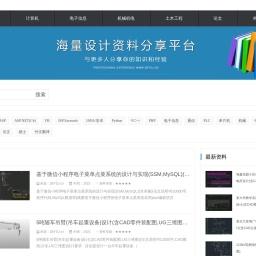 爱毕业设计网_优秀的大学生毕业设计网站