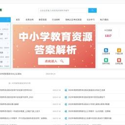 第二文库_上传文档分享的网站
