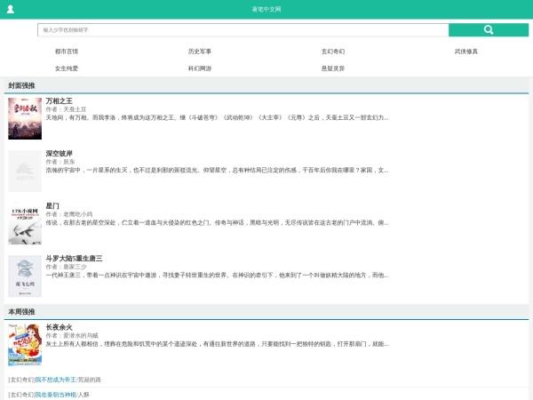 著笔中文网