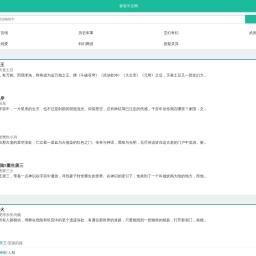 著笔中文网-免费小说