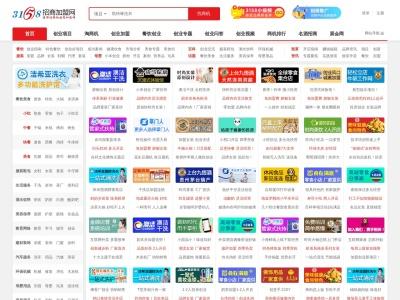 3158創業信息網