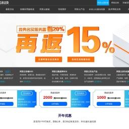 阿里云服务器_阿里云数据库_阿里云代理分销商【典名科技】