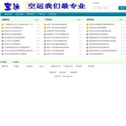 广州国际空运公司_到上海航空货运_广州到巴黎空运_广州空运物流-巴黎空运价格查询