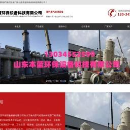 塑料废气处理设备厂家
