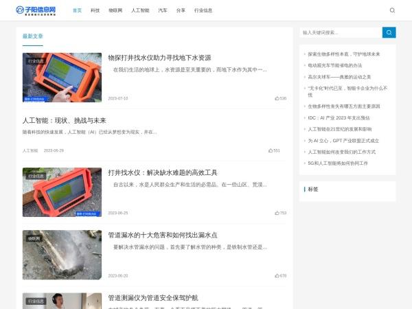 www.34iot.com的网站截图