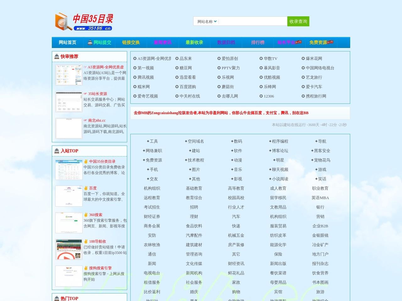 35分类目录_35网站分类_35目录_免费收录