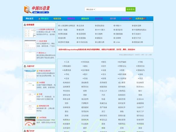 中国35分类目录