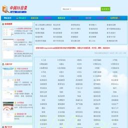 中国35分类目录_35网站分类_35目录_免费收录