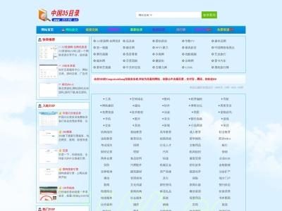 中國35分類目錄